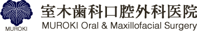 室木歯科口腔外科医院 MUROKI Dental & Oral Surgery Clinic